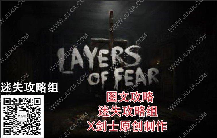 層層恐懼DLC遺產攻略合集 全結局通關流程圖文