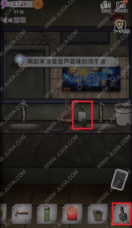校詭實錄廁所怎麼過 校詭實錄廁所攻略