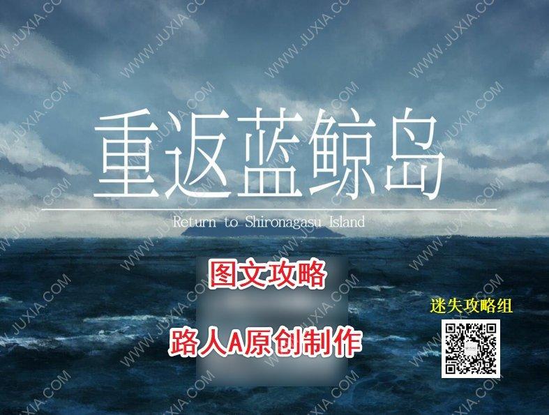 重返藍鯨島攻略合集 ReturntoShironagasuIsland劇情解析-WalkonNet