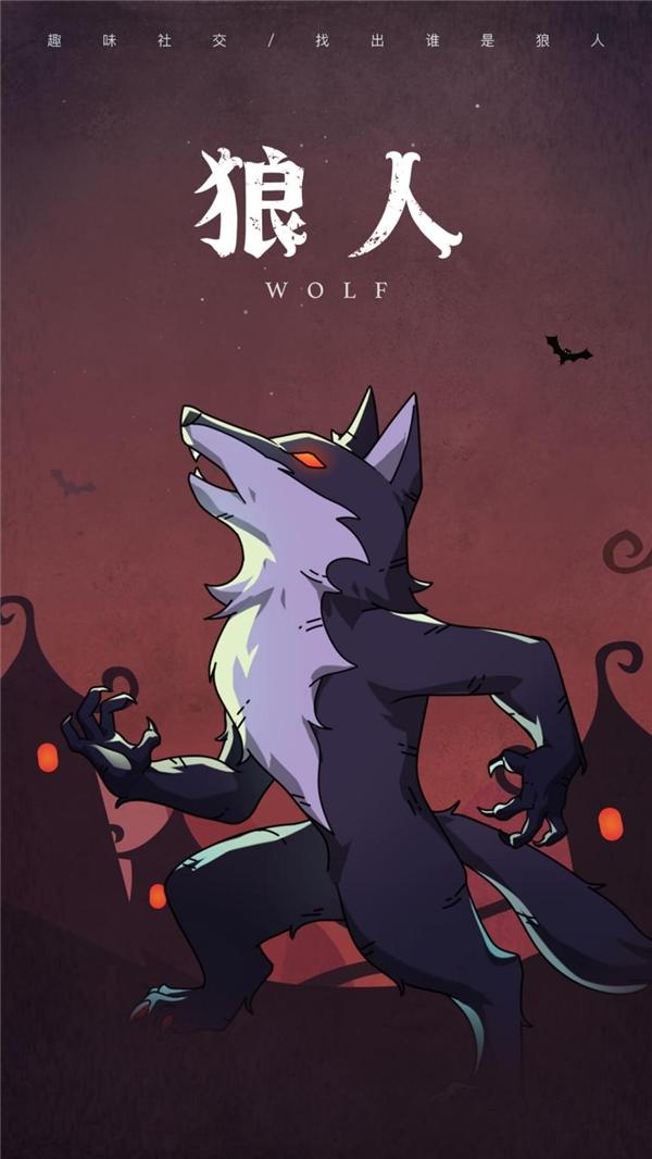 狼人殺怎麼玩:盤點那些狼人陣營的特殊角色玩法