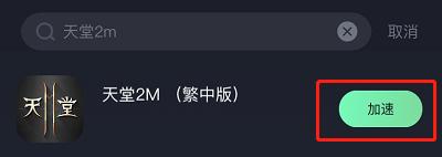 天堂2M臺服賬號註冊方法,NC/谷歌賬號註冊圖解教程