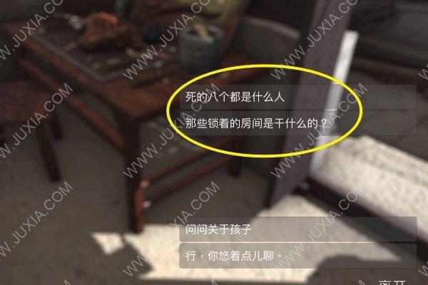 孫美琪疑案石門村慘案攻略4級線索下 四級線索中邪獲取方式解析