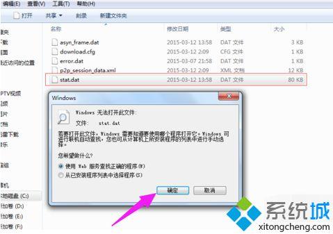電腦怎麼打開dat文件 電腦打開dat文件的方法