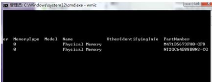 查看電腦內存條型號的兩種方法【圖文】