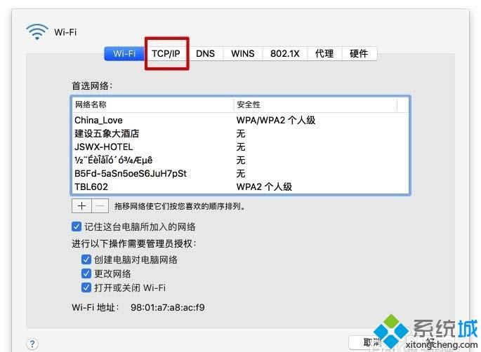 mac系統怎麼查看ip地址|蘋果電腦哪裡看本機ip地址和dns