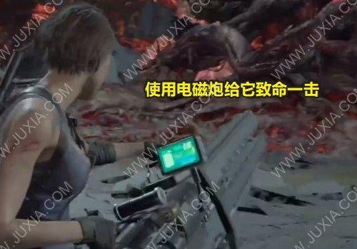 生化危機3重制版2號母巢下攻略 最終boss戰如何獲勝