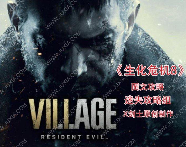生化危機8村莊第二版試玩DEMO攻略合集-WalkonNet