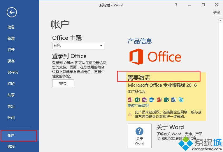 win10怎麼用免費office 教你怎樣激活免費office方法