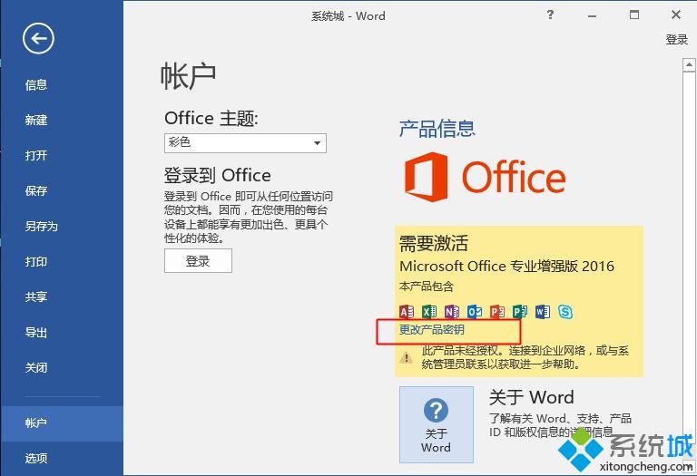 office2016激活密鑰 office2016專業增強版激活碼 office2016零售版產品密鑰分享