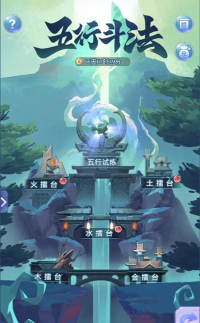 夢幻西遊網頁版五行鬥法怎麼通關 五行鬥法擂臺試煉使用哪個陣容