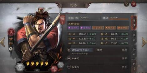 三國志戰略版甘太程怎麼操作 甘太程最強陣容搭配