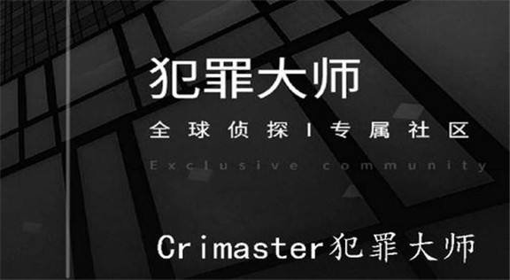 犯罪大師神秘交易答案怎麼破解 神秘交易答案分析