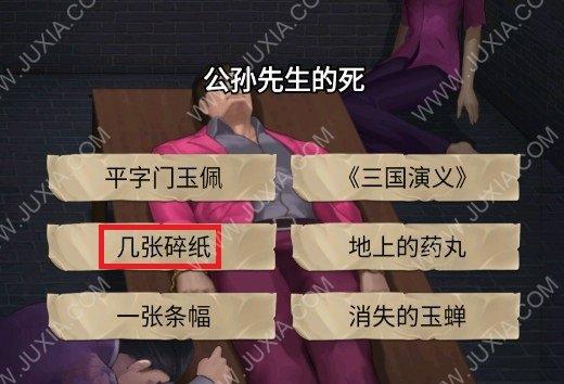 隱秘的原罪4攻略第八章地下石室怎麼過 最後選擇題怎麼選