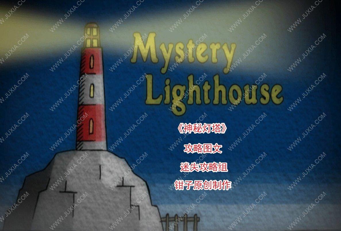 神秘燈塔攻略合集 mysterylighthouse攻略全流程-WalkonNet