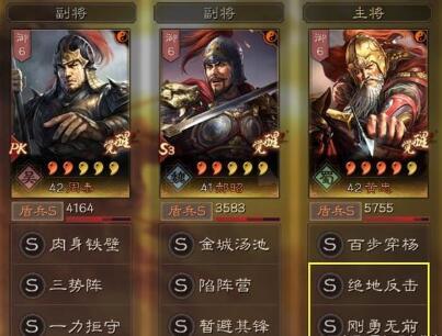 三國志戰略版黃忠三勢陣怎麼樣 黃忠三勢陣陣容怎麼搭配