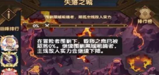 劍與遠征失落之城怎麼玩 失落之城玩法內容介紹