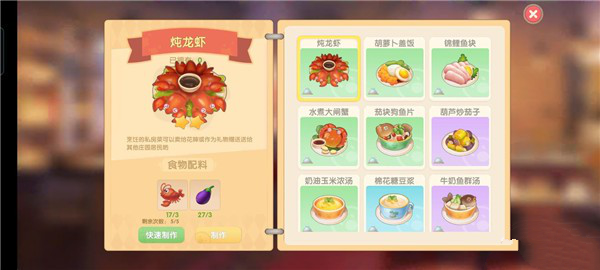 摩爾莊園手遊菜譜攻略 摩爾莊園菜譜怎麼研究和獲取