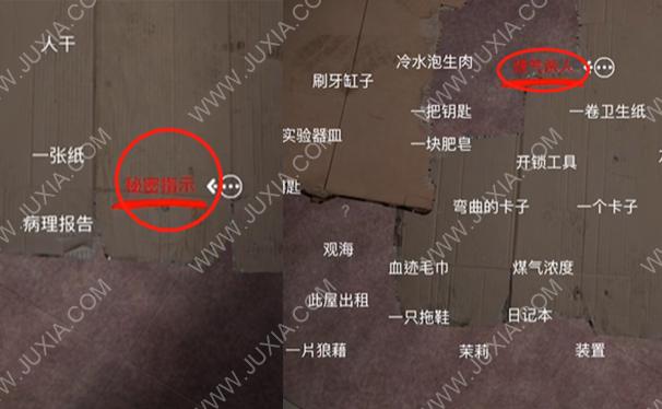 孫美琪疑案隨大同三級線索攻略 3級線索可憐的王七怎麼獲得