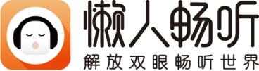 """騰訊音樂娛樂集團持續加碼長音頻賽道 懶人暢聽打造""""有聲內容生態圈"""""""