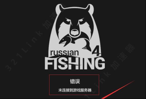俄羅斯釣魚4進不去怎麼辦 快速進入遊戲方法分享