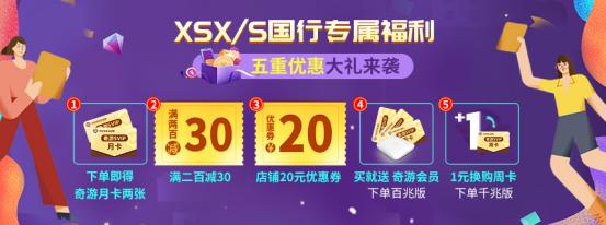 XSX/S國行發售 專屬福利來襲:滿200減30 免費領會員