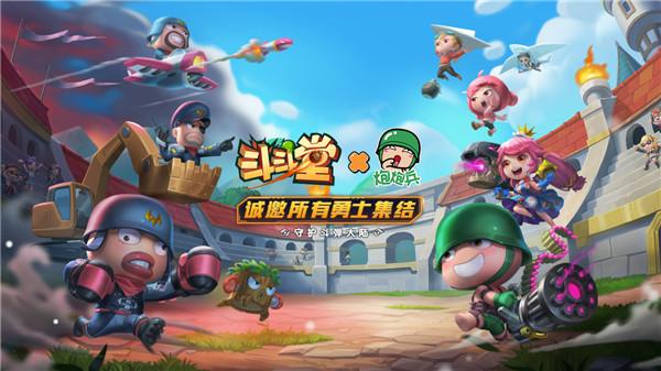 鬥鬥堂iOS新版本正式上線,聯動炮炮兵開啟鬥彈新時代!