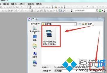 電腦打不開caj文件如何解決