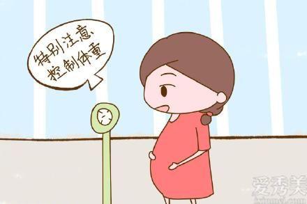 懷孕期間怎樣控制體重