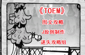 toem遊戲圖文攻略合集 TOEM全收集攻略-WalkonNet