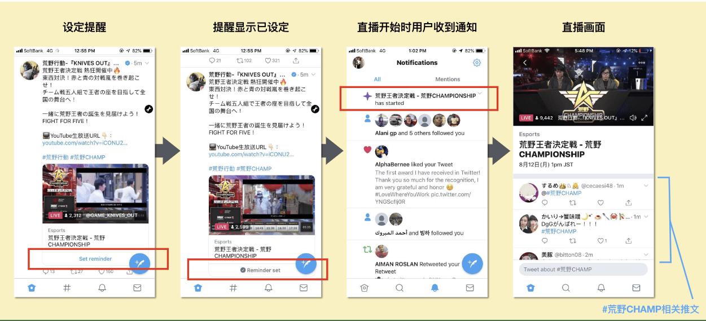 不僅是社交平臺:Twitter直播助力遊戲出海