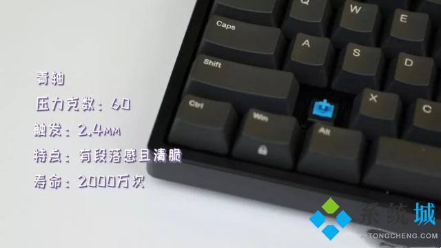 機械鍵盤青軸介紹